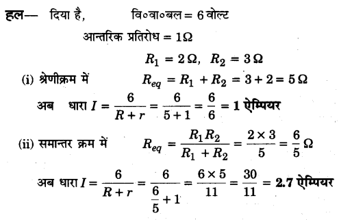 UP Board Solutions for Class 12 Physics Chapter 3 Current Electricity SAQ 25