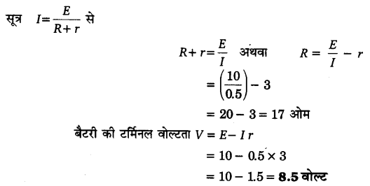 UP Board Solutions for Class 12 Physics Chapter 3 Current Electricity Q2