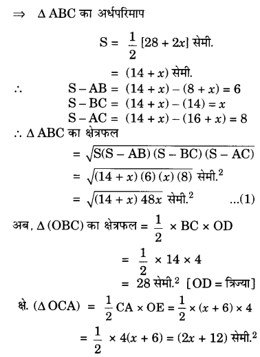 UP Board Solutions for Class 10 Maths Chapter 10 Circles page 236 12.2