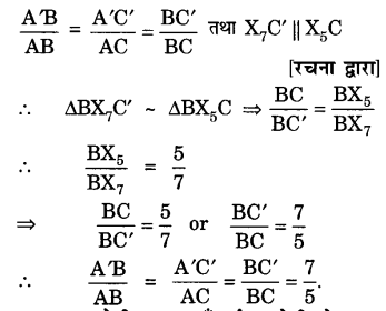 UP Board Solutions for Class 10 Maths Chapter 11 Constructions page 242 3.1