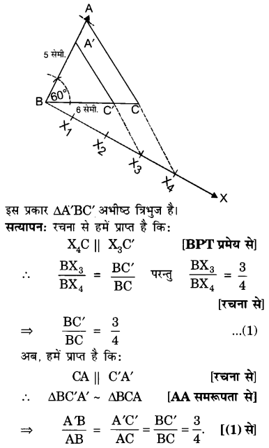 UP Board Solutions for Class 10 Maths Chapter 11 Constructions page 242 5