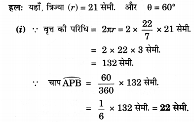 UP Board Solutions for Class 10 Maths Chapter 12 Areas Related to Circles page 252 5