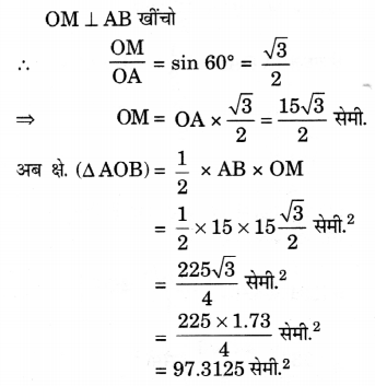 UP Board Solutions for Class 10 Maths Chapter 12 Areas Related to Circles page 252 6.1