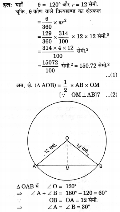 UP Board Solutions for Class 10 Maths Chapter 12 Areas Related to Circles page 252 7