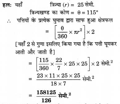 UP Board Solutions for Class 10 Maths Chapter 12 Areas Related to Circles page 252 11