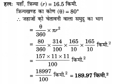 UP Board Solutions for Class 10 Maths Chapter 12 Areas Related to Circles page 252 12