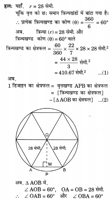 UP Board Solutions for Class 10 Maths Chapter 12 Areas Related to Circles page 252 13.1