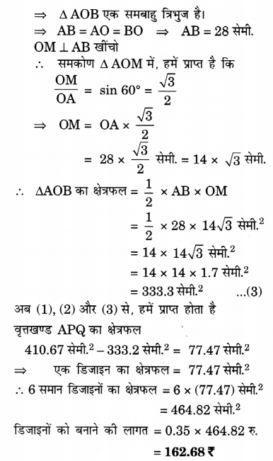 UP Board Solutions for Class 10 Maths Chapter 12 Areas Related to Circles page 252 13.2