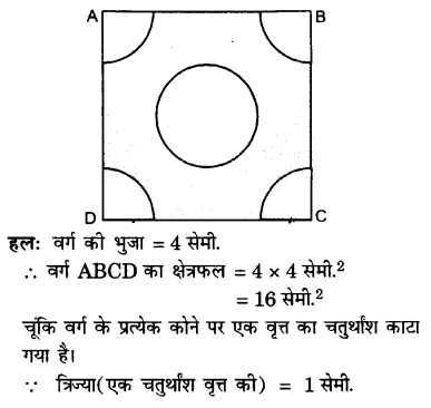 UP Board Solutions for Class 10 Maths Chapter 12 Areas Related to Circles page 257 5