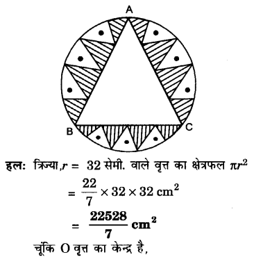 UP Board Solutions for Class 10 Maths Chapter 12 Areas Related to Circles page 257 6
