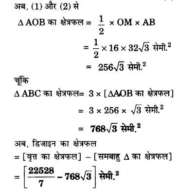 UP Board Solutions for Class 10 Maths Chapter 12 Areas Related to Circles page 257 6.2