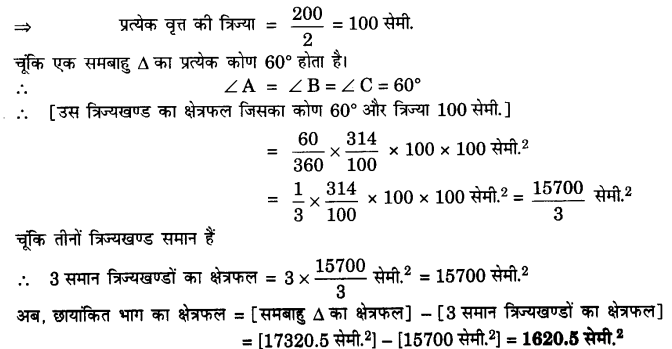 UP Board Solutions for Class 10 Maths Chapter 12 Areas Related to Circles page 257 10.2