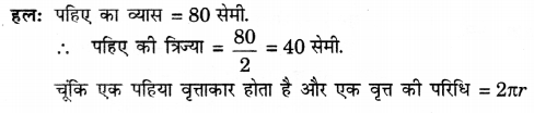 UP Board Solutions for Class 10 Maths Chapter 12 Areas Related to Circles page 247 4