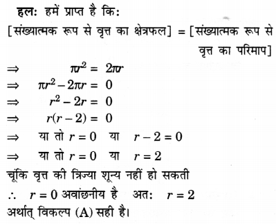 UP Board Solutions for Class 10 Maths Chapter 12 Areas Related to Circles page 247 5