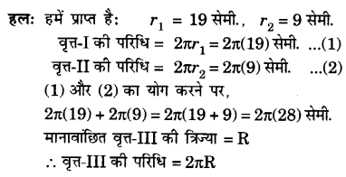 UP Board Solutions for Class 10 Maths Chapter 12 Areas Related to Circles page 247 1