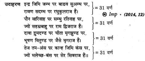 UP Board Solutions for Class 12 Sahityik Hindi रस छन्द एवं अलंकार 15