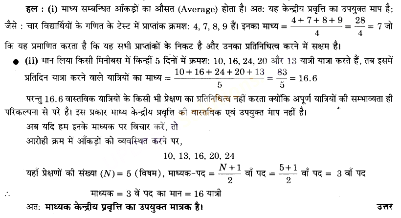 UP Board Solutions for Class 9 Maths Chapter 14 Statistics img-49
