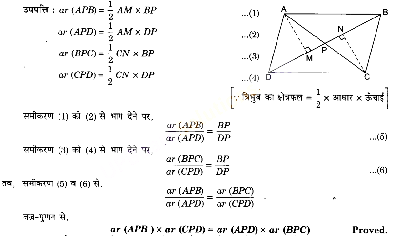 UP Board Solutions for Class 9 Maths Chapter 9 Area of Parallelograms and Triangles img-39