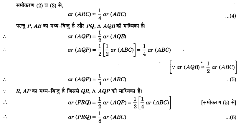 UP Board Solutions for Class 9 Maths Chapter 9 Area of Parallelograms and Triangles img-41