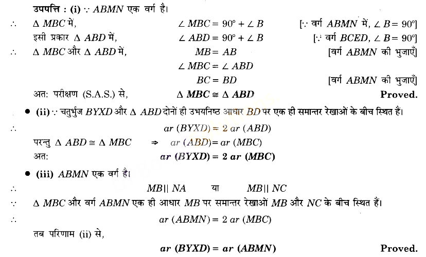 UP Board Solutions for Class 9 Maths Chapter 9 Area of Parallelograms and Triangles img-44