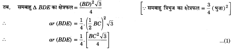 UP Board Solutions for Class 9 Maths Chapter 9 Area of Parallelograms and Triangles img-33